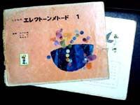 hirominのブログ-エレクトーン メトード1