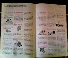 hirominのブログ-B-6Dの手引き 説明6