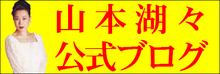 山本湖々公式ブログ