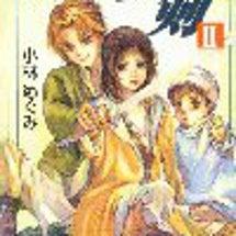 いかづちの剣(2)/…