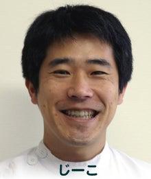 歯の健康を大切にしている方々を応援する澤田歯科医院-じーこ