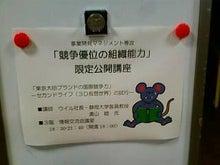 ワークライフバランス 大田区の女性社長日記-静大