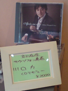 中国料理五十番の店長ブログ-20090604165413.jpg