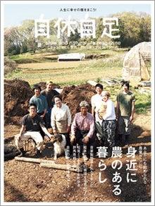 田舎暮らし週末農業実践スクール hototo-自給自足