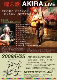 New 天の邪鬼日記-0906下北ネバー.jpg