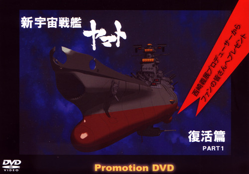 宇宙戦艦ヤマト 復活篇