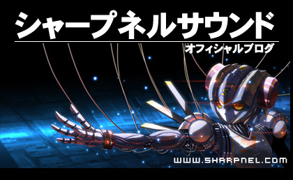SHARPNELSOUND Official Blog in ameba-type3
