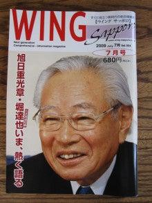 中屋敷左官工業㈱-wing