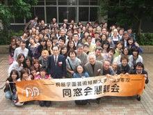 桐朋学園芸術短期大学芸術科演劇専攻同窓会-11回総会8