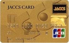 クレジットカードミシュラン・ブログ-JACCS-G-JCB