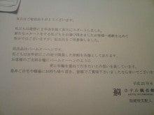 ~どさまわり営業日記~-ryoumeikan4