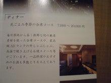 ~どさまわり営業日記~-ryoumeikan7