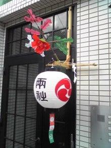 後藤英樹の三日坊主日記-お祭り??