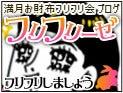 ☆おしゃれを楽しむブログ☆-フリフリーゼ