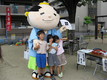広島県 祇園町商工会