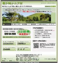 社会起業支援サミットin茨城-株式会社シニア村