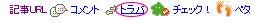 超初心者のためのアメブロ作成講座-1_「トラバ」をクリック