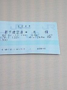 あゆ好き2号のあゆバカ日記-快速エアポート133号チケット.jpg