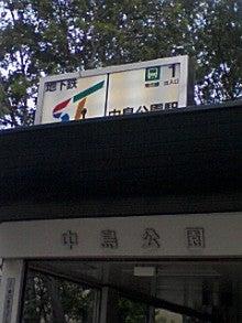 あゆ好き2号のあゆバカ日記-中島公園駅.jpg