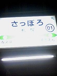 あゆ好き2号のあゆバカ日記-札幌駅名.jpg