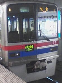 あゆ好き2号のあゆバカ日記-京成3700系.jpg