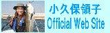 小久保領子オフィシャルブログPowered by Ameba-official