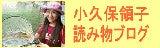 小久保領子オフィシャルブログPowered by Ameba-yomimono
