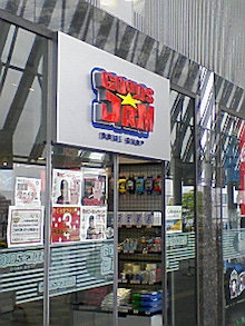 あゆ好き2号のあゆバカ日記-札幌ドームにあるスポーツショップ.jpg