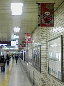 あゆ好き2号のあゆバカ日記-福住駅構内にあるコンサドーレのフラッグ.jpg