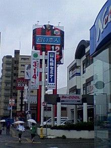 あゆ好き2号のあゆバカ日記-町中にあるコンサ.jpg
