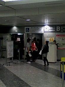 あゆ好き2号のあゆバカ日記-新千歳空港にて.jpg