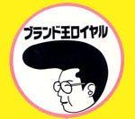 世界を駆け巡るgakuのBlog Paddy gaku go around world-moritasealyellow150.jpg