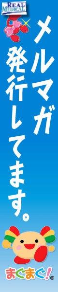 木村晃久の医療経営コンサルティングのネタ帳-メールマガジン発行しています
