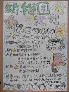 HEP☆コミュニティ