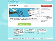 イヤホン・ヘッドホン専門店「e☆イヤホン」のBlog-Twitter