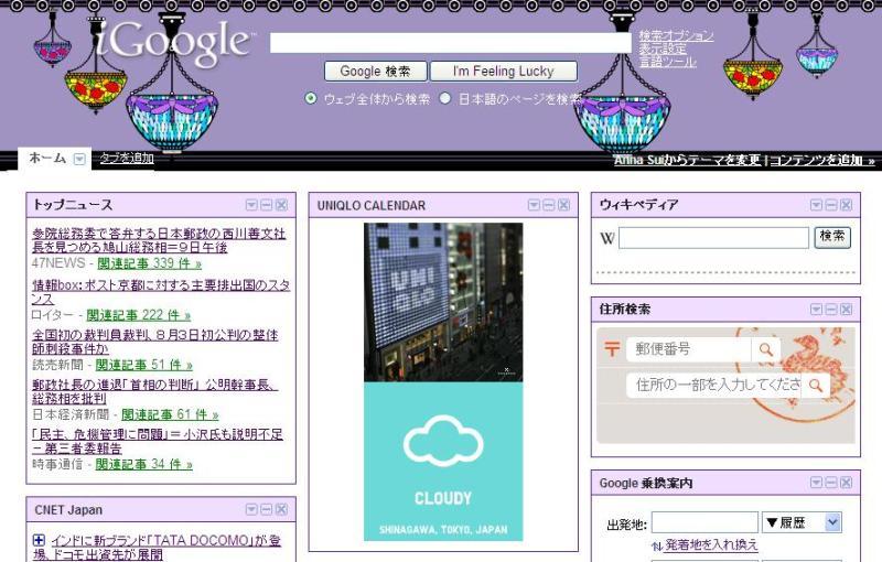 """Seligkeit""-iGoogle"