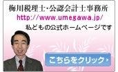 10億円をめざすブログ by 梅川 貢一郎