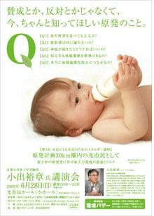 『六ヶ所村ラプソディー』~オフィシャルブログ-06/28-1
