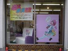タカラ屋社長のブログ-萌ソファ