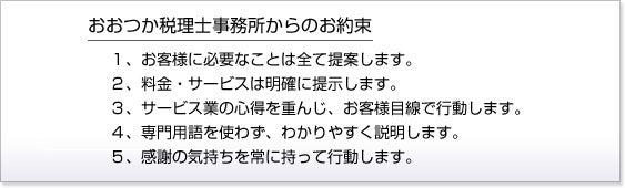 365日・24時間サービス宣言 東京・墨田区の提案型税理士     大塚 康正 のブログ