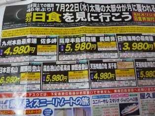「ひろんぐー」の つぶやき @名古屋-部分日食