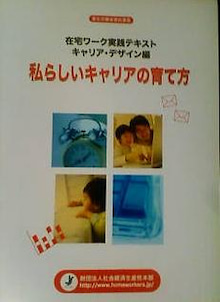 ワークライフバランス 大田区の女性社長日記-キャリアテキスト
