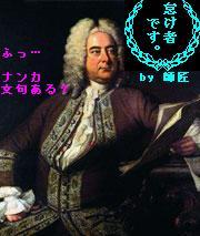 さいちゃんの教会音楽な日々-haendel-stamp