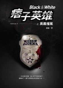 台湾発ドラマ|痞子英雄~Black & White~|prajnaworks-0527