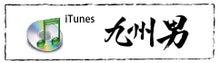 九州男オフィシャルブログ「九州男」Powered by Ameba-mixi