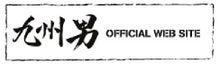 九州男オフィシャルブログ「九州男」Powered by Ameba-official