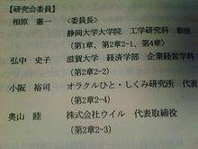 ワークライフバランス 大田区の女性社長日記-中小総研2