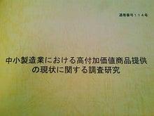 ワークライフバランス 大田区の女性社長日記-中小総研1