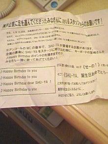 あゆ好き2号のあゆバカ日記-サプライズ企画.jpg