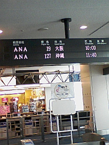 あゆ好き2号のあゆバカ日記-ANA19.jpg